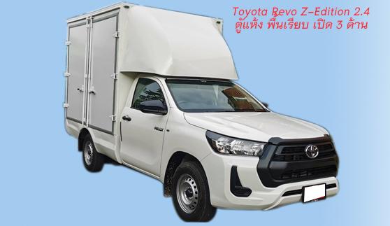 รถกระบะให้เช่า : รถกระบะแชสซี โตโยต้า ไฮลักซ์ รีโว ตู้แห้ง พื้นเรียบ เปิด 3ด้าน